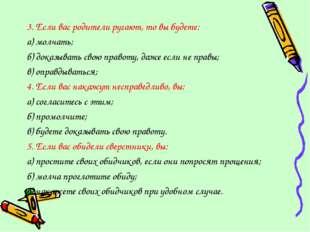 3. Если вас родители ругают, то вы будете: а) молчать; б) доказывать свою пра