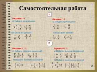 б) Выполните деление: * Самостоятельная работа Н Вариант I -1 а) Найдите прои