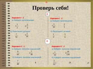 б) Выполните деление: * Проверь себя! Н Вариант I -1 а) Найдите произведение: