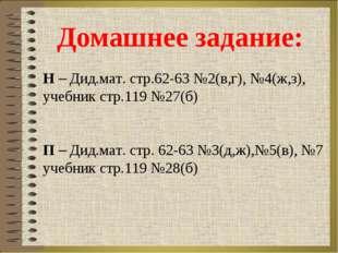 Домашнее задание: Н – Дид.мат. стр.62-63 №2(в,г), №4(ж,з), учебник стр.119 №2