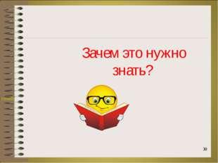 * Зачем это нужно знать?