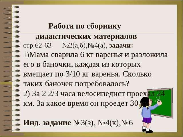 Работа по сборнику дидактических материалов стр.62-63 №2(а,б),№4(а), задачи:...