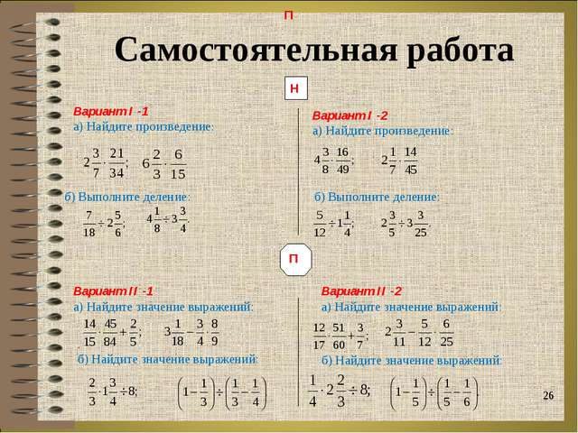 б) Выполните деление: * Самостоятельная работа Н Вариант I -1 а) Найдите прои...