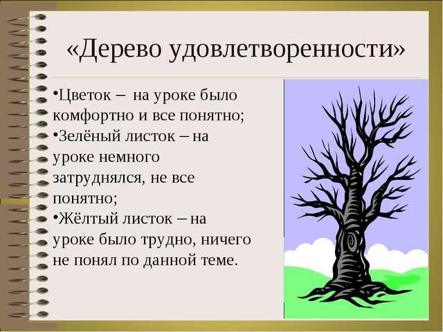 «Дерево удовлетворенности» * Цветок – на уроке было комфортно и все понятно;...