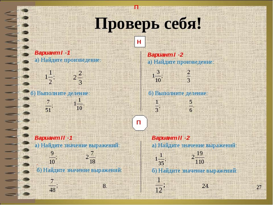 б) Выполните деление: * Проверь себя! Н Вариант I -1 а) Найдите произведение:...