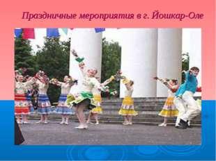 Праздничные мероприятия в г. Йошкар-Оле