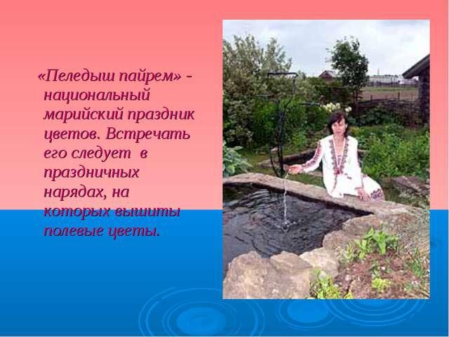 «Пеледыш пайрем» - национальный марийский праздник цветов. Встречать его сле...
