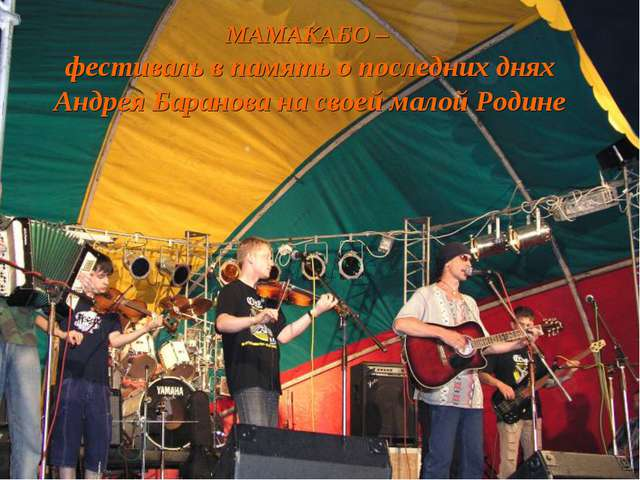 МАМАКАБО – фестиваль в память о последних днях Андрея Баранова на своей малой...