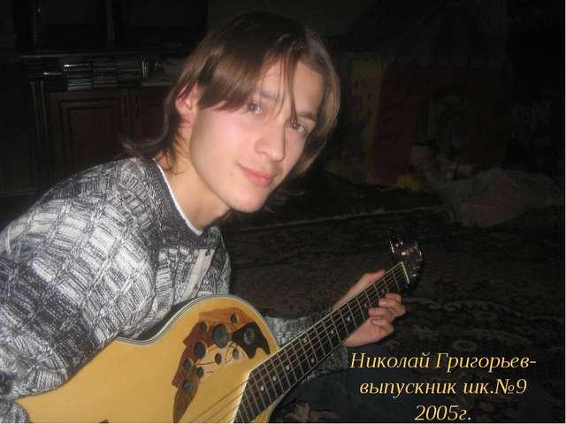 Николай Григорьев- выпускник шк.№9 2005г.
