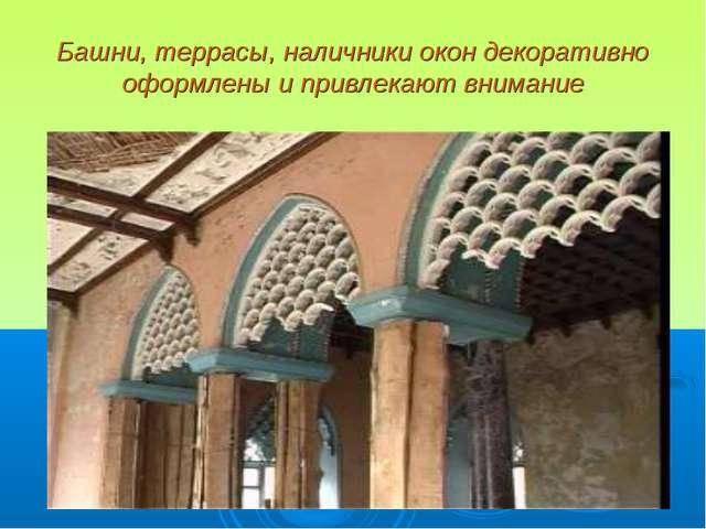 Башни, террасы, наличники окон декоративно оформлены и привлекают внимание