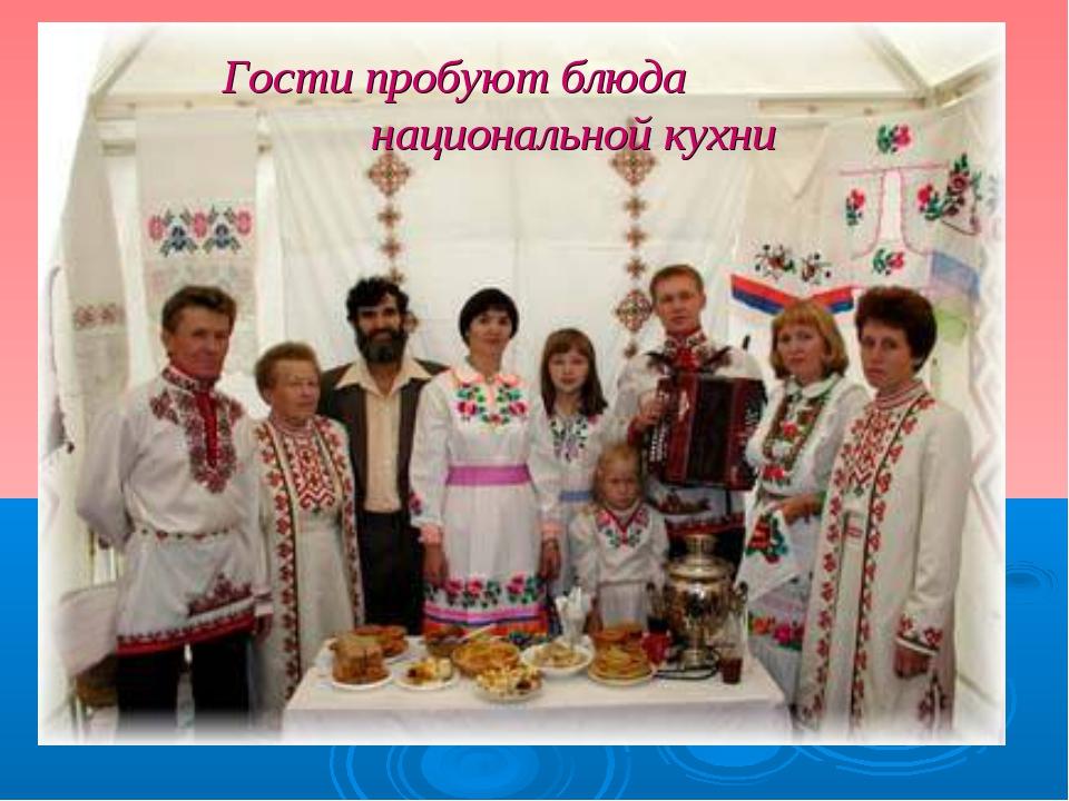 Гости пробуют блюда национальной кухни