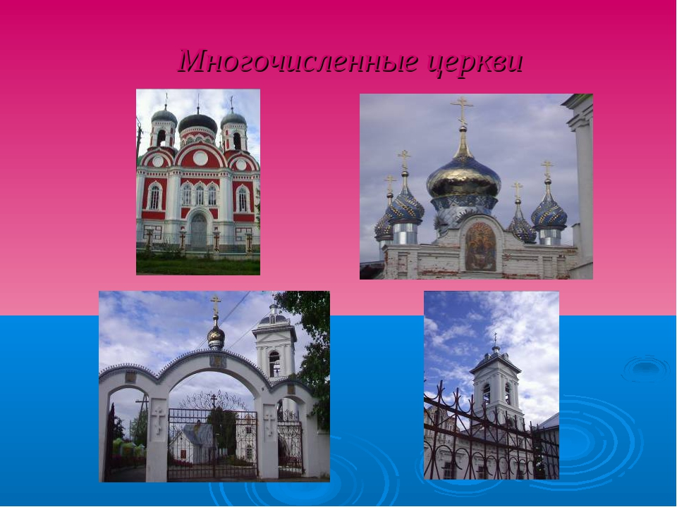 Многочисленные церкви