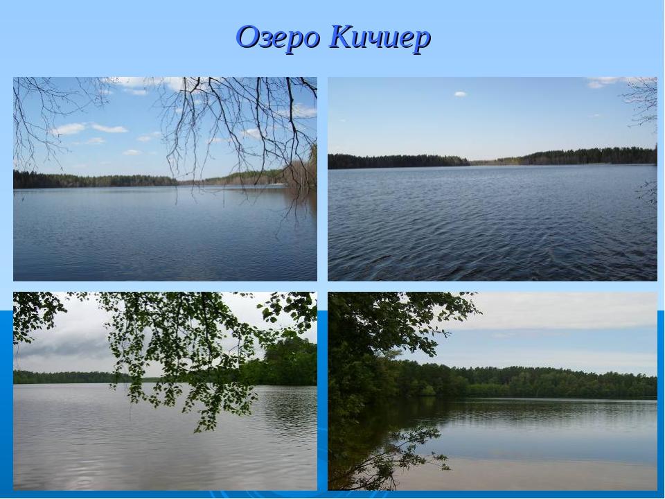 Озеро Кичиер