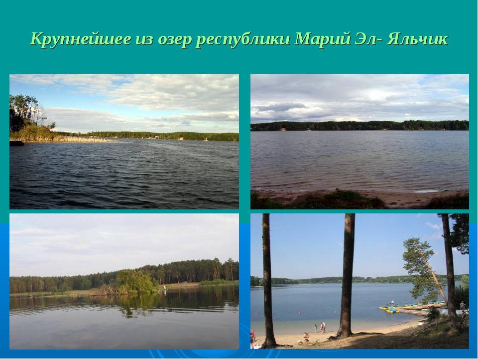 Крупнейшее из озер республики Марий Эл- Яльчик