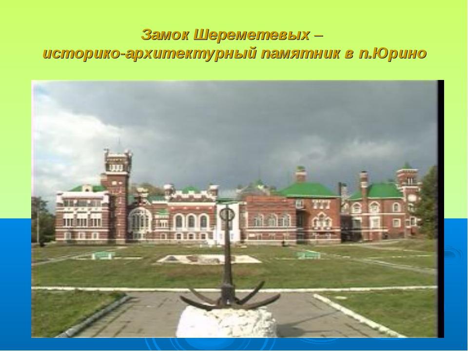 Замок Шереметевых – историко-архитектурный памятник в п.Юрино