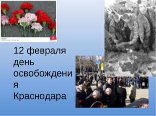 12 февраля день освобождения Краснодара