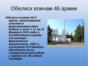 Обелиск воинам 46 армии Обелиск воинам 46-й армии, принимавшим участие в форс