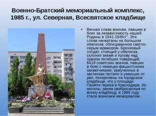 Военно-Братский мемориальный комплекс, 1985 г., ул. Северная, Всесвятское кла
