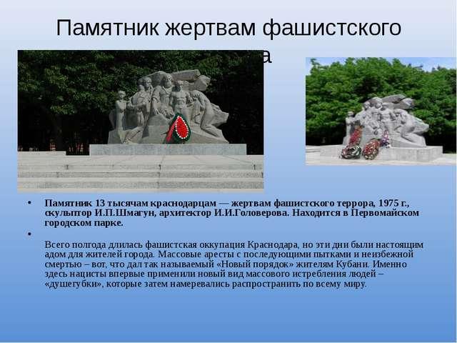 Памятник жертвам фашистского террора Памятник 13 тысячам краснодарцам — жертв...