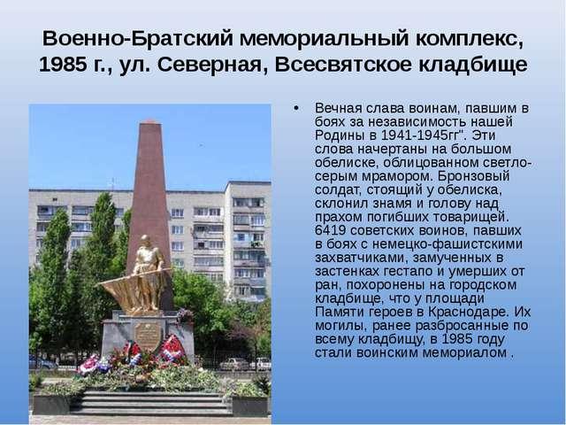 Военно-Братский мемориальный комплекс, 1985 г., ул. Северная, Всесвятское кла...