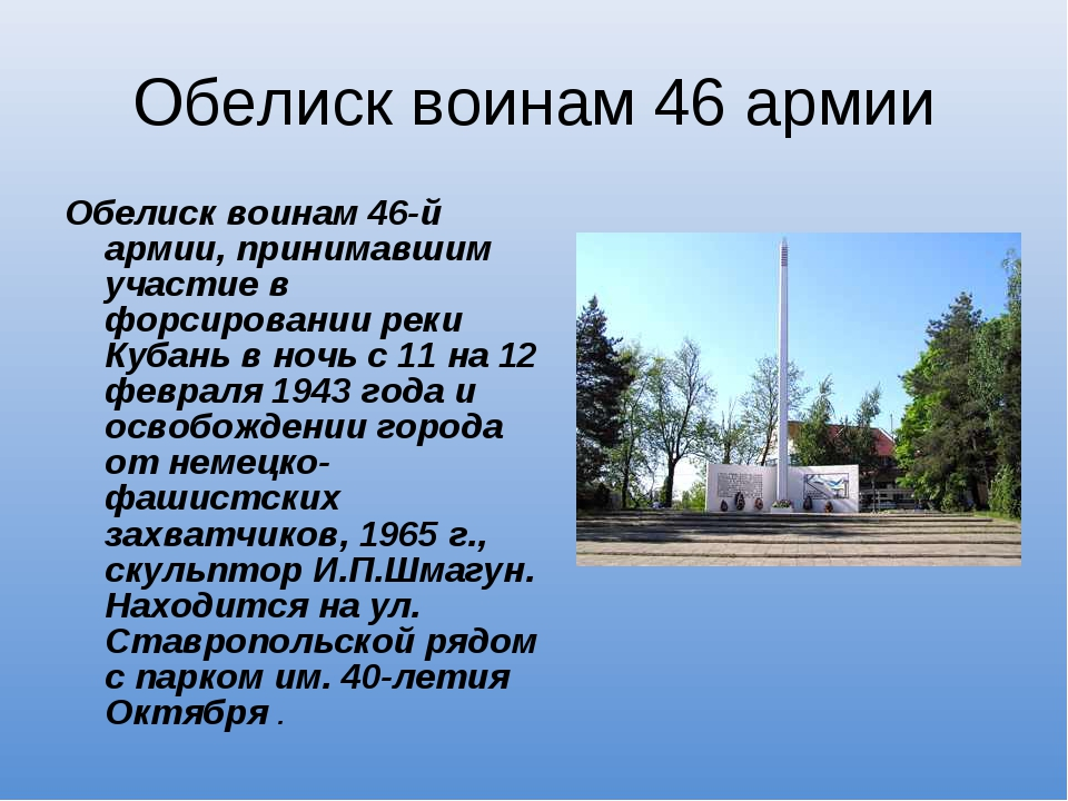 Обелиск воинам 46 армии Обелиск воинам 46-й армии, принимавшим участие в форс...