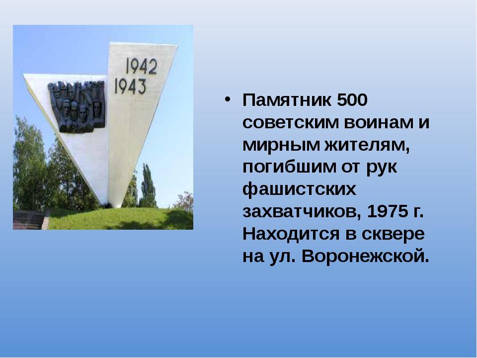 Памятник 500 советским воинам и мирным жителям, погибшим от рук фашистских за...