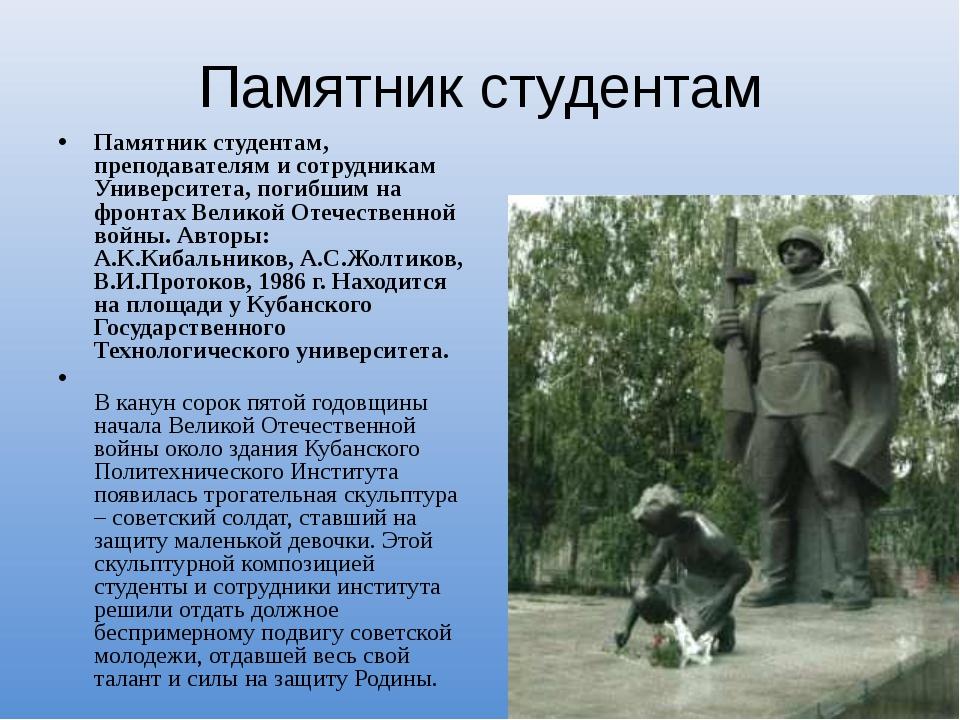 Памятник студентам Памятник студентам, преподавателям и сотрудникам Университ...