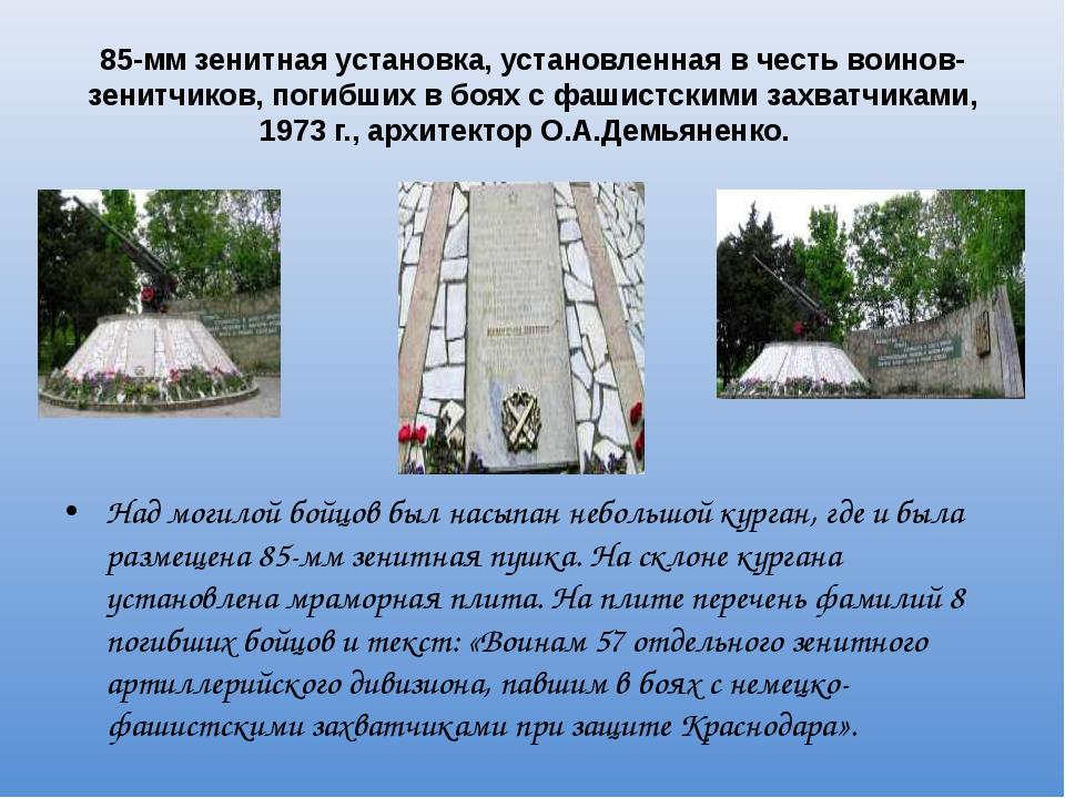85-мм зенитная установка, установленная в честь воинов-зенитчиков, погибших в...