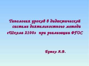 Типология уроков в дидактической системе деятельностного метода «Школа 2100»