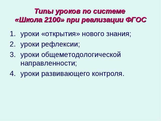 Типы уроков по системе «Школа 2100» при реализации ФГОС уроки «открытия» ново...