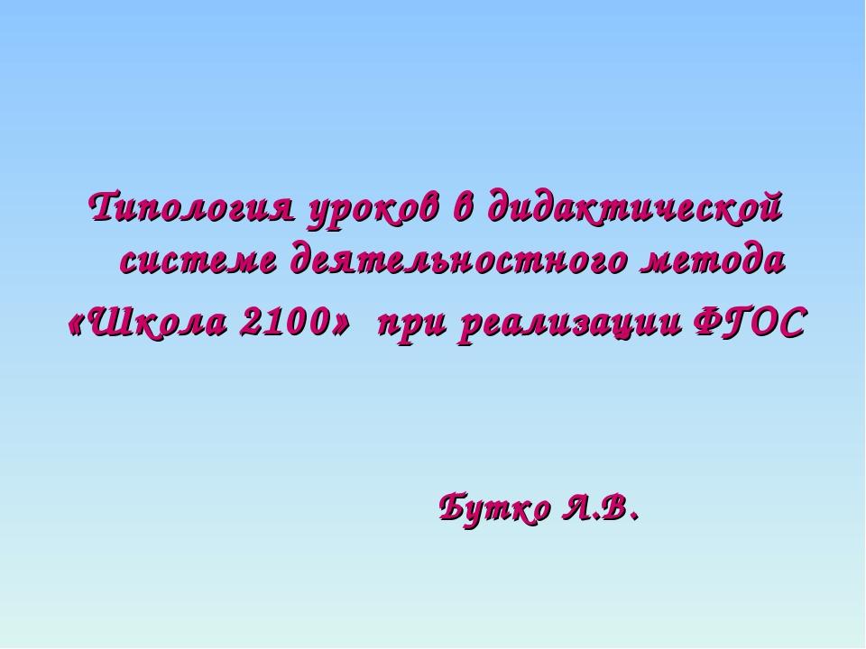 Типология уроков в дидактической системе деятельностного метода «Школа 2100»...