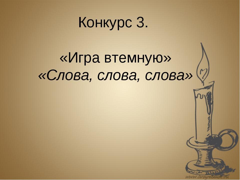 Конкурс 3. «Игра втемную» «Слова, слова, слова»
