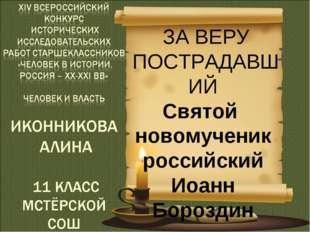 ЗА ВЕРУ ПОСТРАДАВШИЙ Святой новомученик российский Иоанн Бороздин