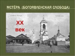 XX век