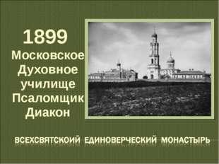 1899 Московское Духовное училище Псаломщик Диакон