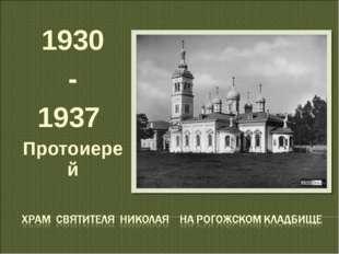 1930 - 1937 Протоиерей
