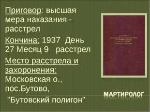 Приговор: высшая мера наказания - расстрел Кончина: 1937 День 27 Месяц 9 расс