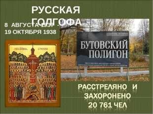 РУССКАЯ ГОЛГОФА 8 АВГУСТА 1937 - 19 ОКТЯБРЯ 1938
