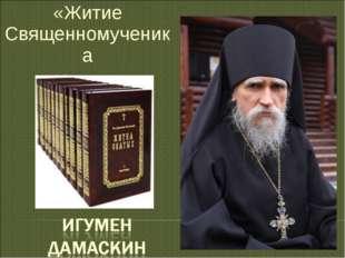 «Житие Священномученика Иоанна Бороздина»