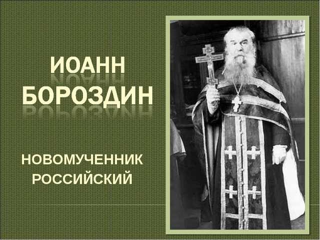 НОВОМУЧЕННИК РОССИЙСКИЙ