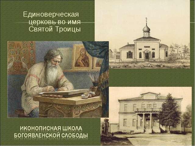 Единоверческая церковь во имя Святой Троицы