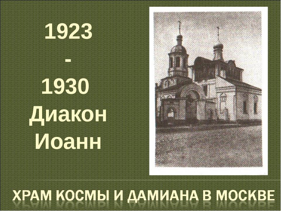 1923 - 1930 Диакон Иоанн