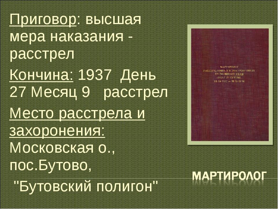 Приговор: высшая мера наказания - расстрел Кончина: 1937 День 27 Месяц 9 расс...