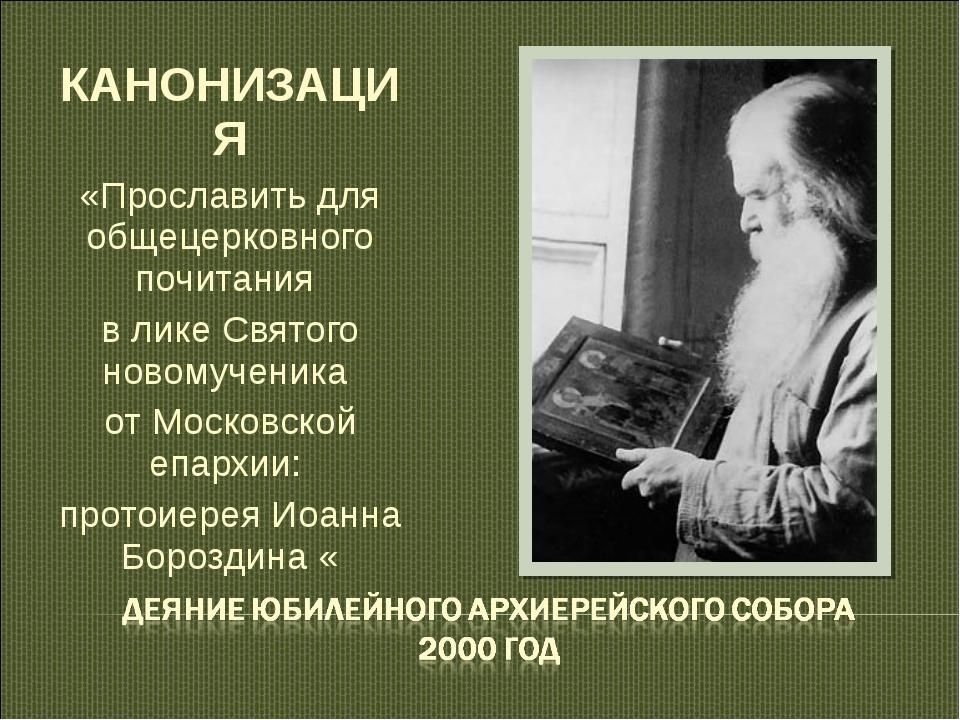 КАНОНИЗАЦИЯ «Прославить для общецерковного почитания в лике Святого новомучен...
