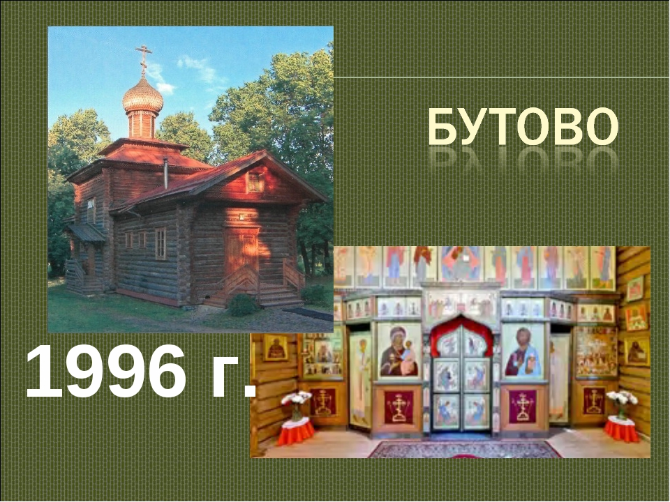 1996 г.