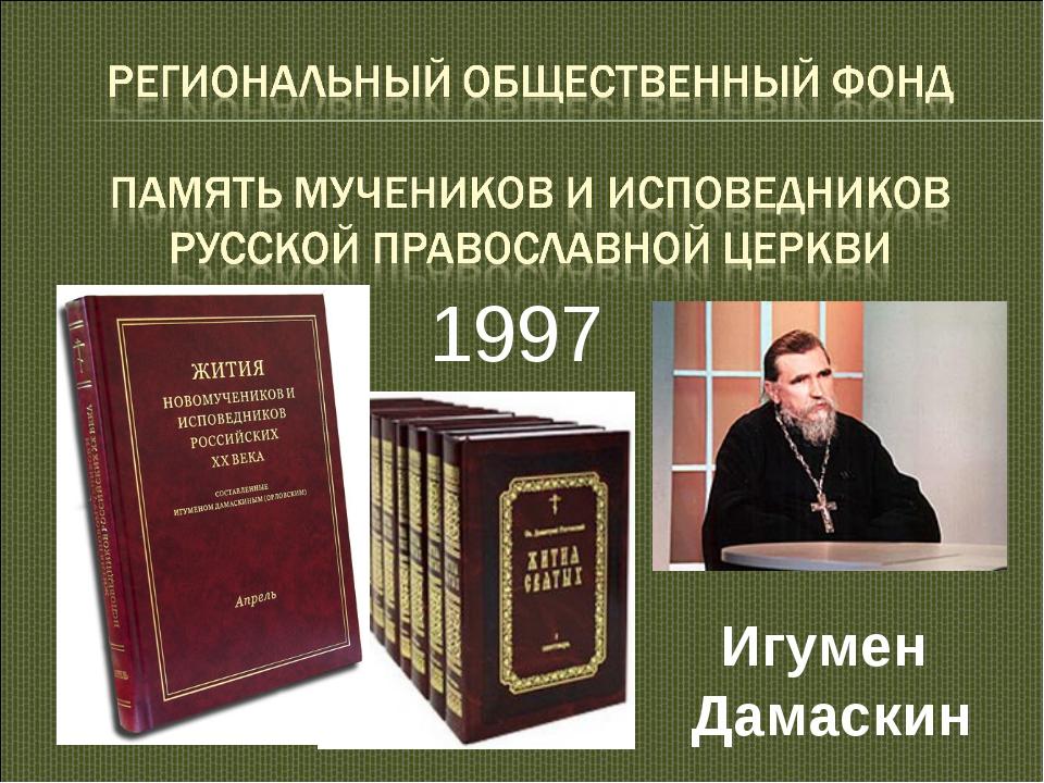 1997 Игумен Дамаскин