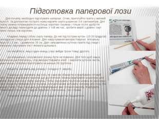 Підготовка паперової лози Для початку необхідно підготувати матеріал. Отже, п