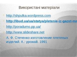 Використані матеріали http://shpulka.wordpress.com http://ibud.ua/ua/statya/p