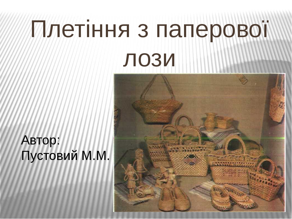 Плетіння з паперової лози Автор: Пустовий М.М.