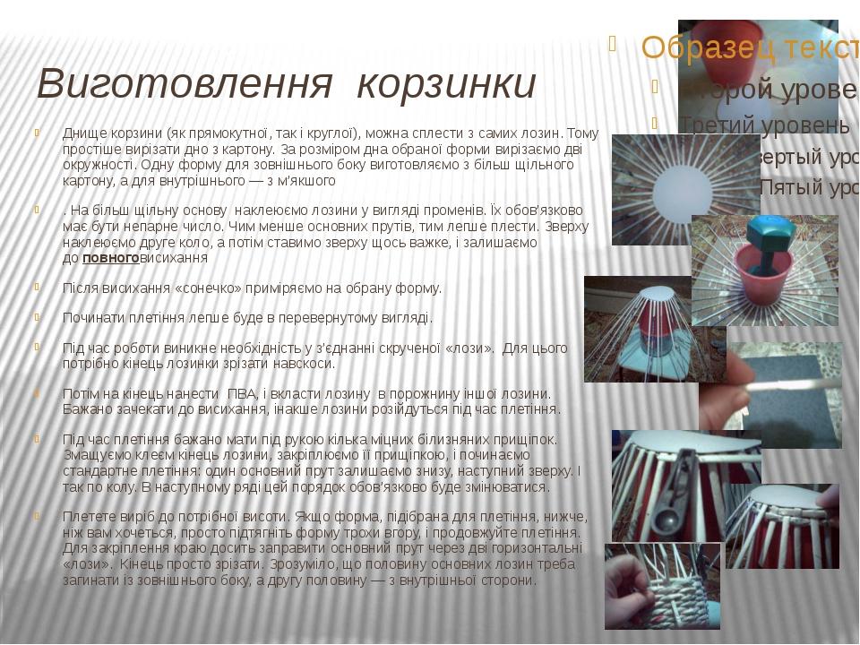 Виготовлення корзинки Днище корзини (як прямокутної, так і круглої), можна сп...